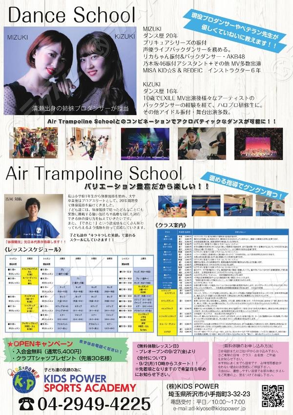 清瀬駅前店が10/7(月)新規オープンします!!